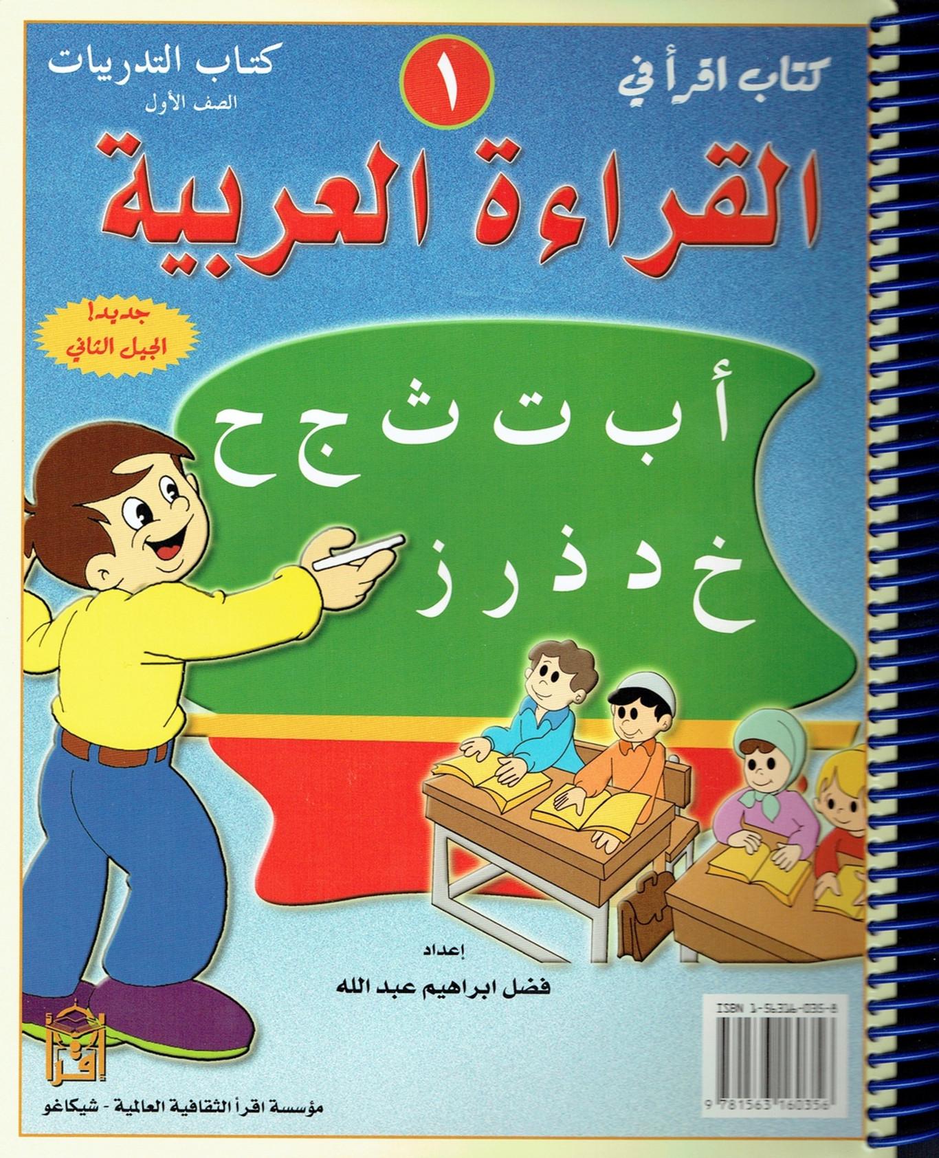 IQRA' Arabic Reader 1 Workbook