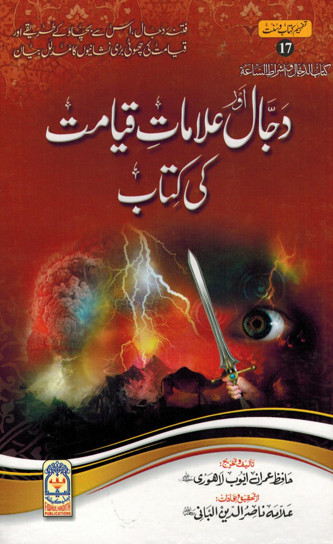 Dajjal Aur Alamat e Kayamat Ki kitab (Urdu)