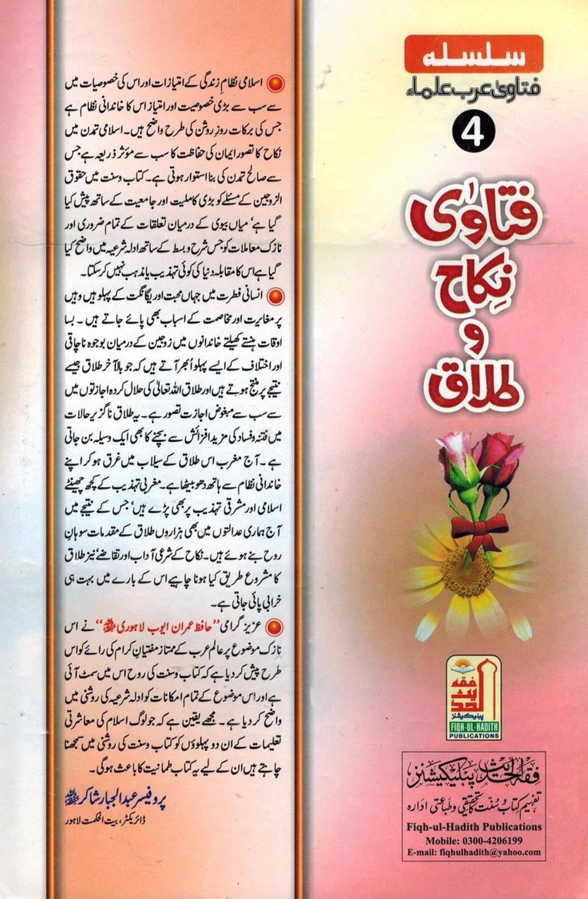 Fatawa Nikah O Talaq (Urdu)