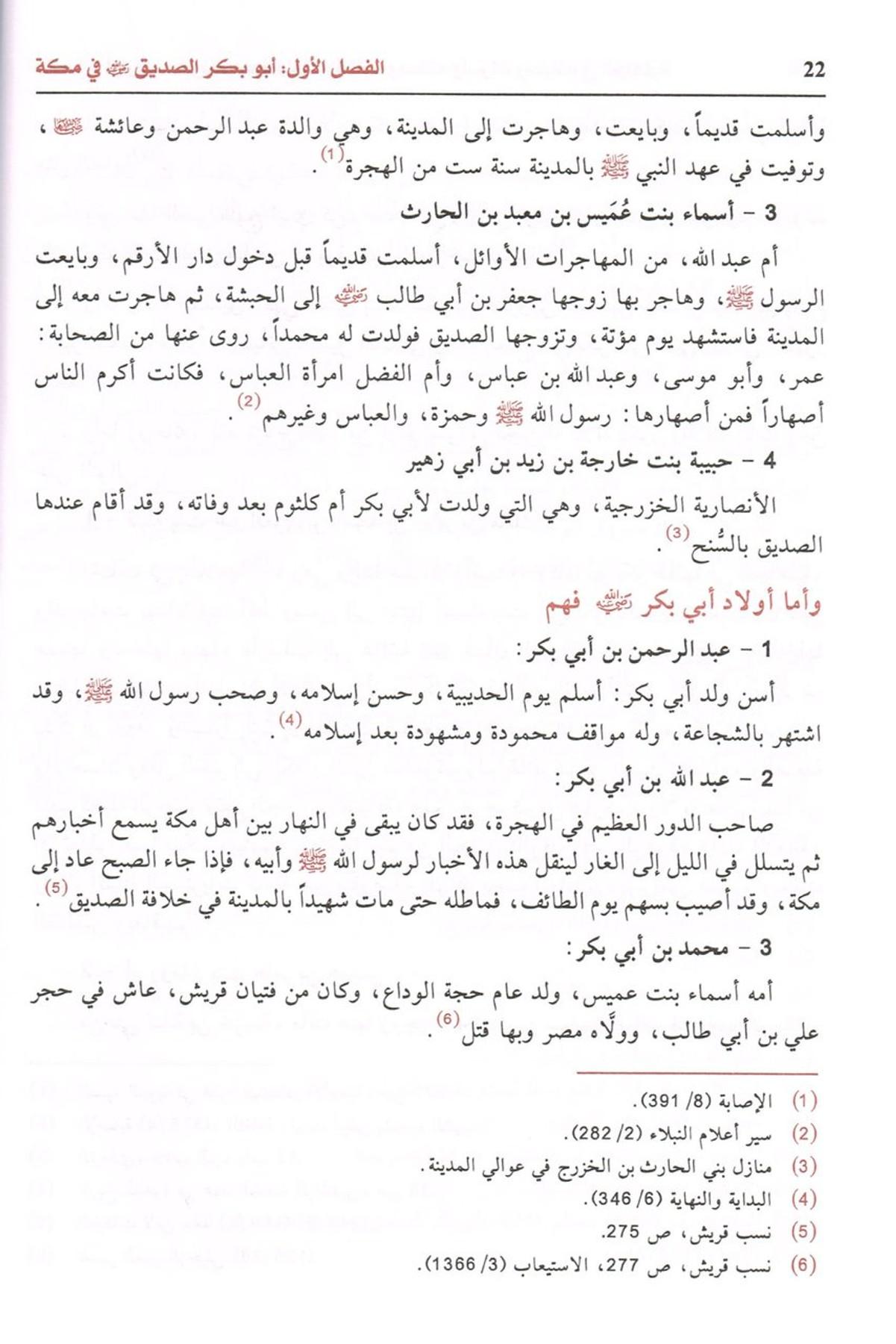 Abu Baker As Siddiq (Arabic Only)