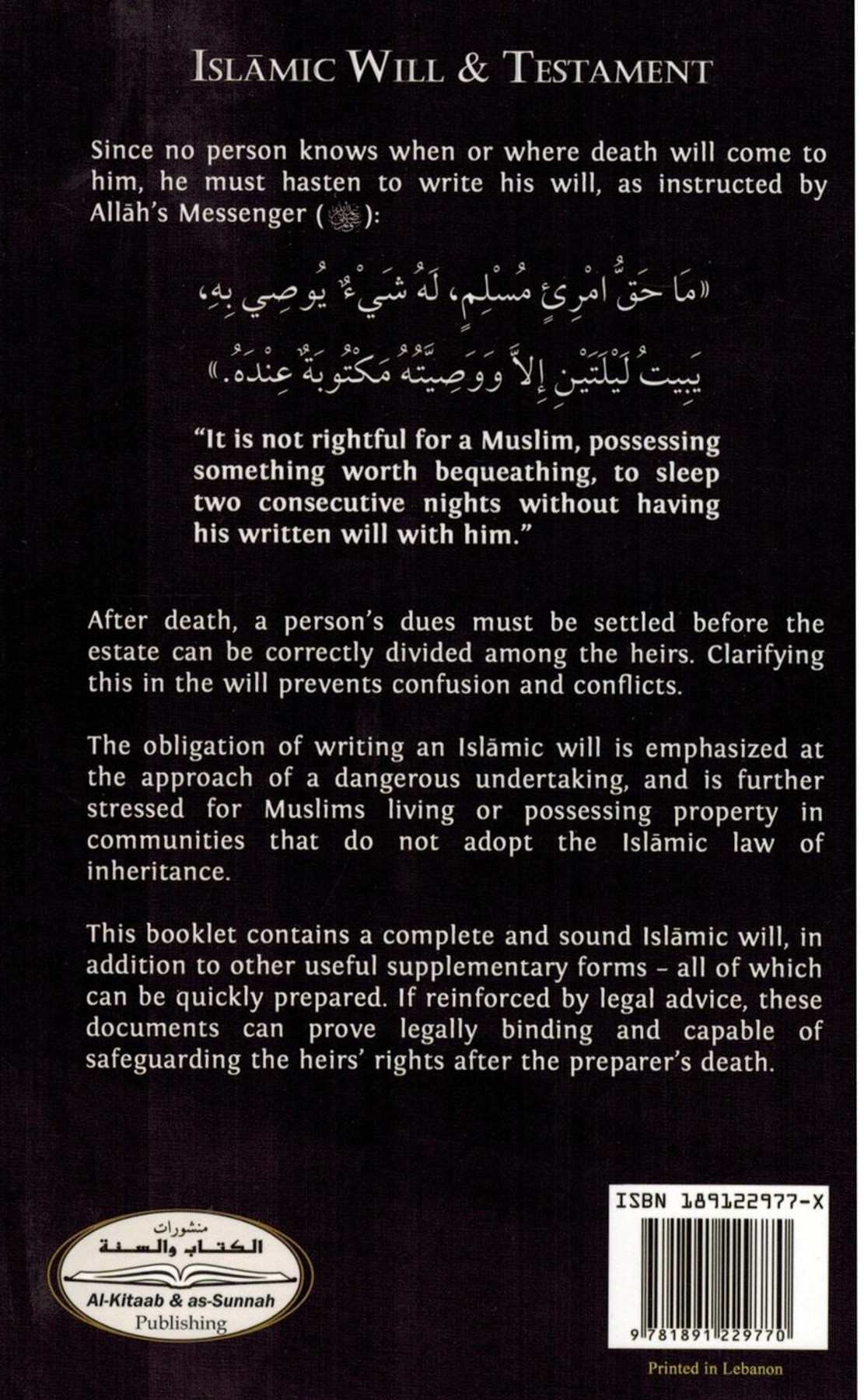 Islamic Will and Testament