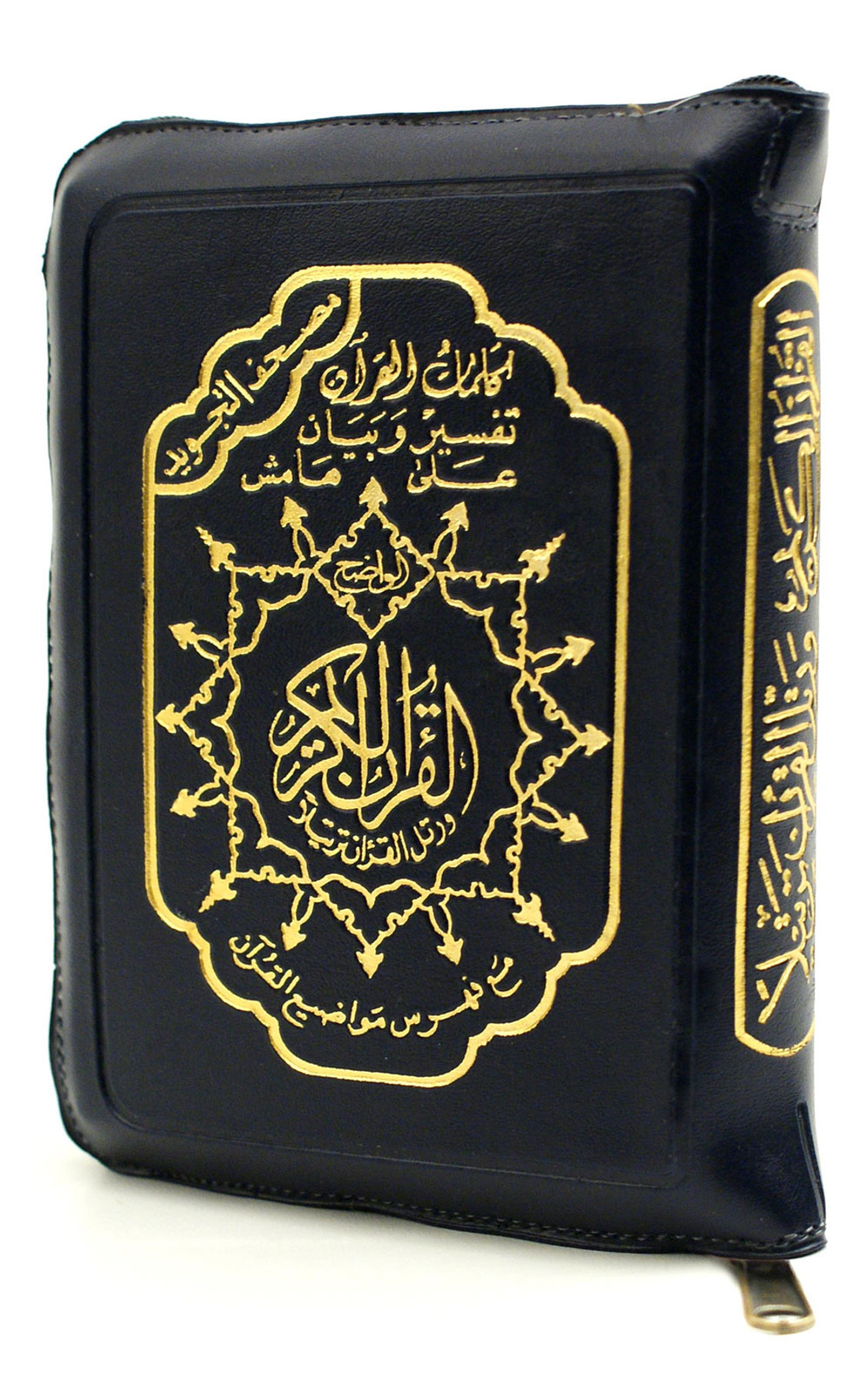Tajweed Quran (Whole Quran, With Zipper, Medium size) (Arabic Edition) 8.5 x 5.8 x 1.2 inch,9789933423438,