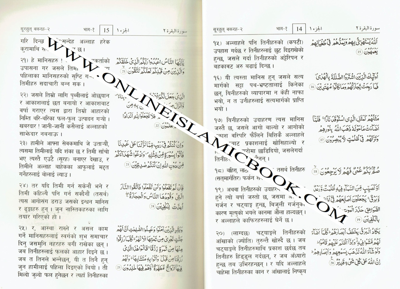 The Noble Quran with Nepali Translation by Darussalam