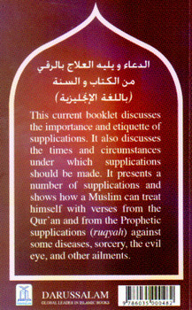 Supplication & Treatment with Ruqyah from the Quran & the