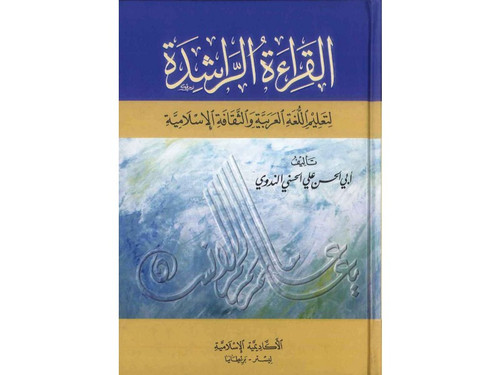 Qiraat ar Rashida ( Arabic )