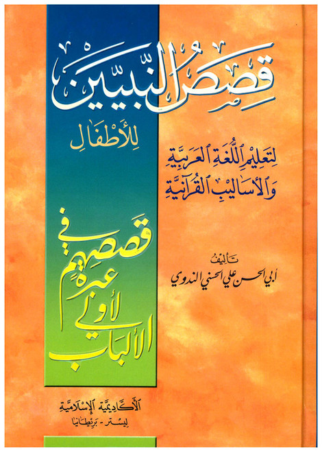 Qisass an Nabiyin (Arabic original of Stories of the Prophet)