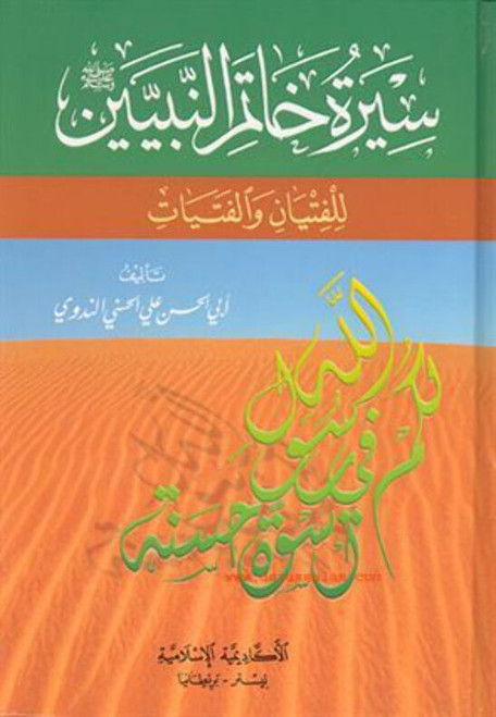 Sirat Khatim an Nabiyin (Arabic original of Muhammad the Last Prophet),