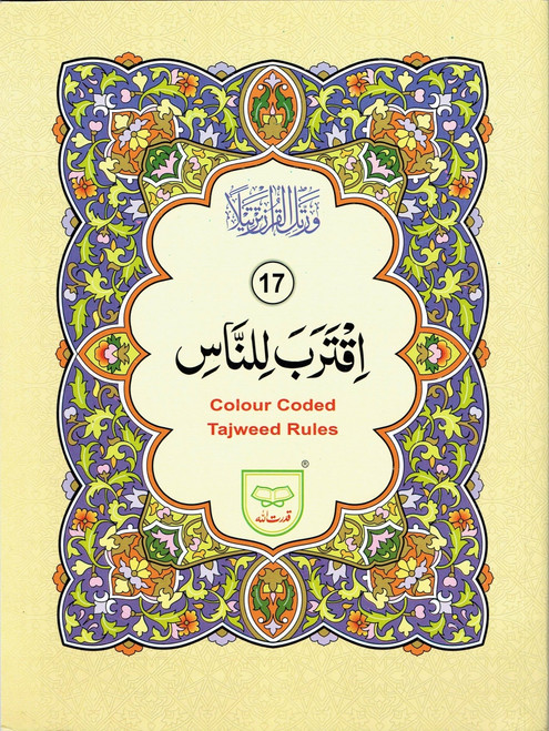 Holy Quran 30 Parts set with colour coded Tajweed Rules (9 Lines) (Ref 247) (Refno247)
