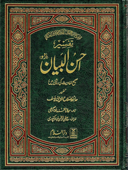 Tafseer Ahsan-ul-bayan Arabic with Urdu Language Translation (Extra large Size)