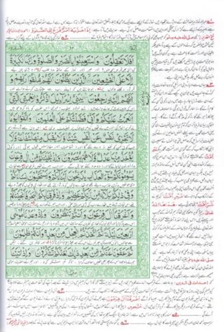 Tafseer Ahsan-ul-bayan Arabic with Urdu Language Translation (Large Size)