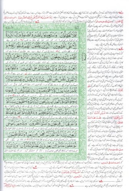 Tafseer Ahsan-ul-bayan Arabic with Urdu Language Translation (Large Size)