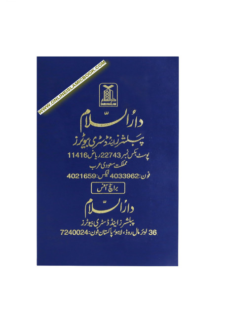 Tafseer Ahsan-ul-Kalam Quran with Urdu Translation (Pocket Plus size) Urdu Language
