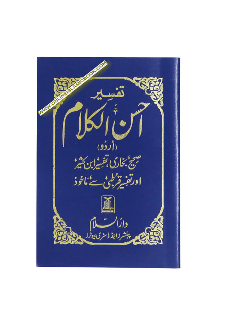 Tafseer Ahsan-ul-Kalam Quran Arabic with Urdu Language Translation (Pocket Plus size)