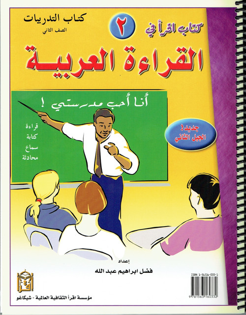 Iqra Arabic Reader 2 Workbook