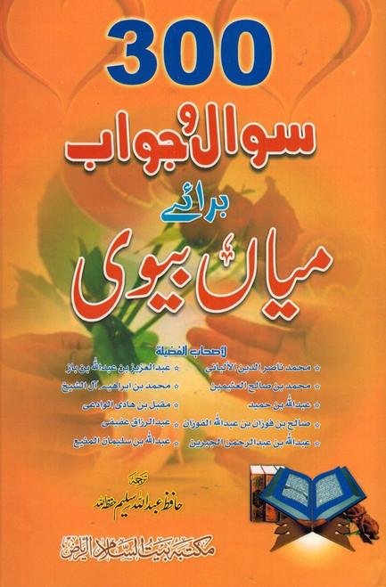 300 Sawal Wa jawab Baray Mian Biwi (Urdu)