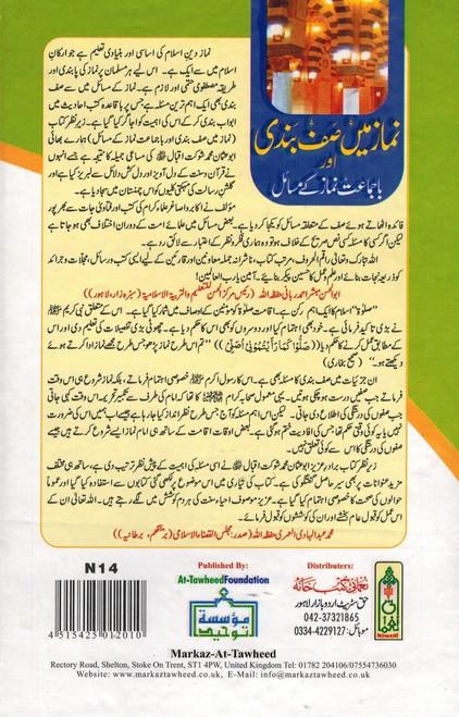 Namaz Main Saf Bandi Aur BaaJamat Namaz K Masail (Urdu)