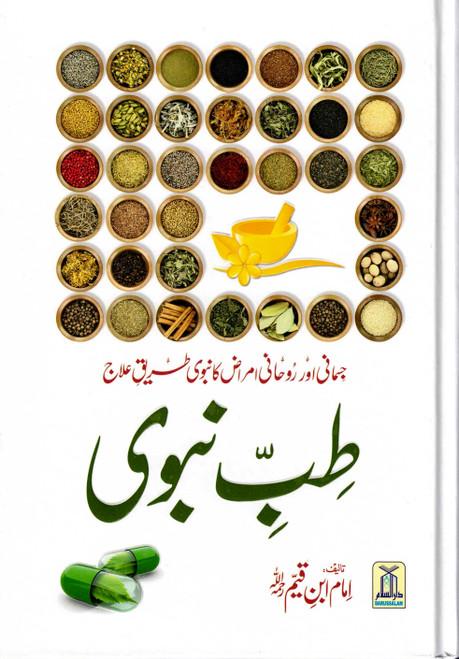 Tib e Nabwi (Urdu)