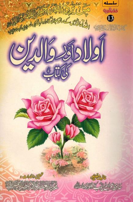 Aulad Aur Walidain Ki kitab (Urdu)