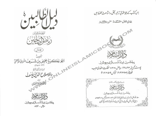 Riyad-us-Saliheen 2 Vol Set with Commentary (Urdu)