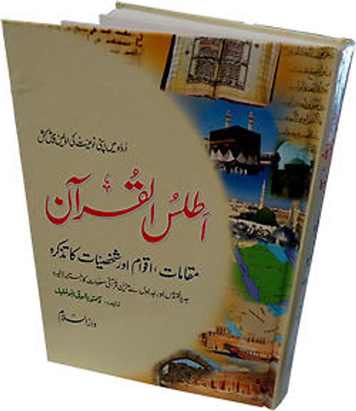 Atlas of Quran (Urdu)