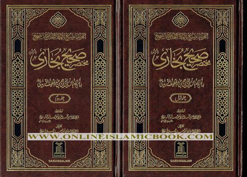 Mukhtasar Sahih Bukhari (2 Vol. Set) Urdu