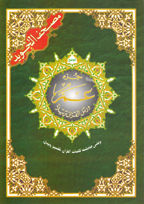 Juz Amma Tajweed Quran Arabic Edition Part 30 Only