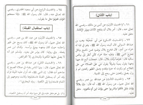 Umda Tul Ahqaam (Arabic Only) Small Booklet