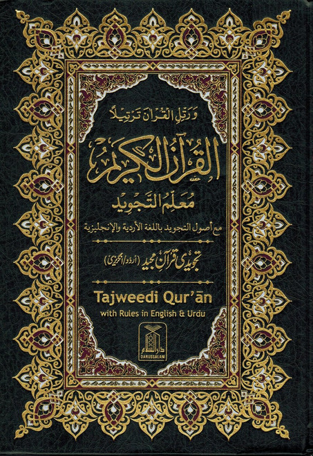 Tajweed Quran persian, Urdu & Southafrican Script with 15 Lines