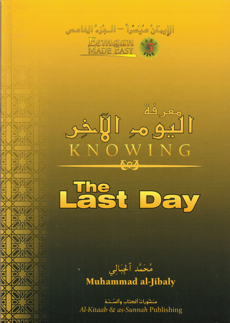 Knowing the Last Day (Eemaan Made Easy Series) Part 5 By Muhammad al-Jibalyby Muhammad al-Jibaly,9781891229091,