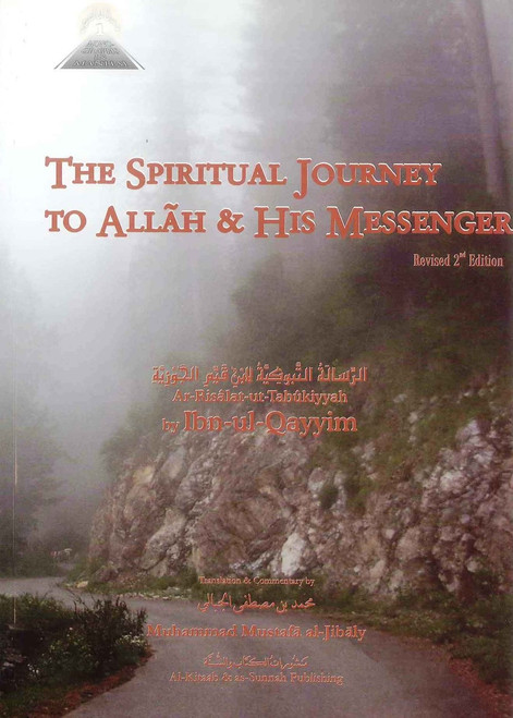 The Spiritual Journey To Allah & His Messenger