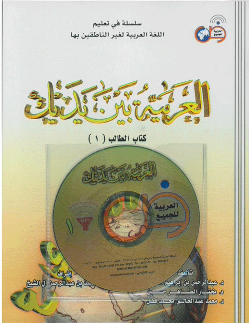 Arabic Between Your Hands Textbook Volume 1 (With MP3 CD)