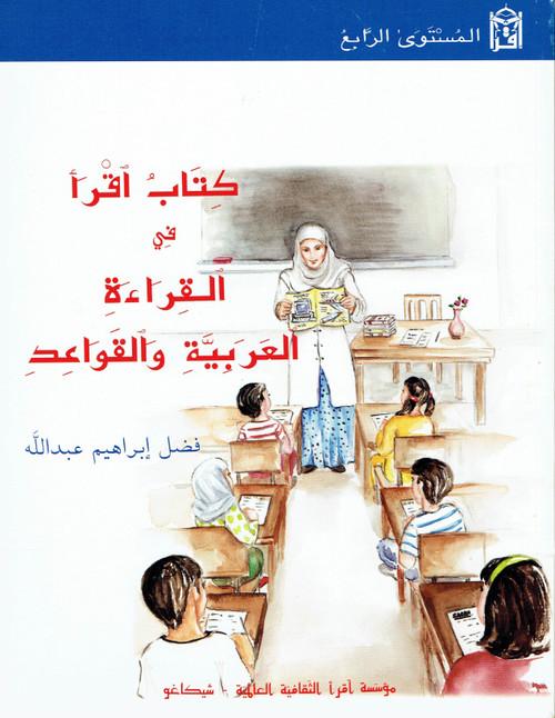 IQRA Arabic Reader 4 Textbook,9781563160134