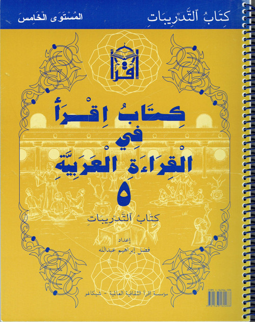 IQRA' Arabic Reader 5 Workbook,9781563160288,