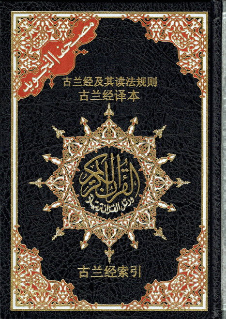 Tajweed Quran with Chinese Translation-Arabic and Chinese