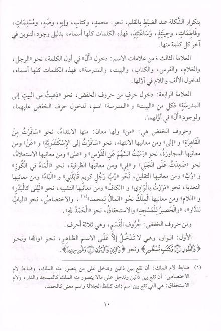 Al-tuhfat Assaniyah (Arabic Only)