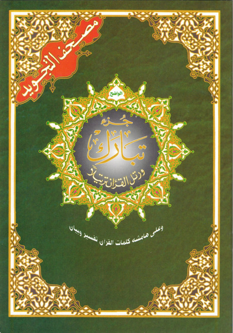 Juz Tabarak Tajweed Quran Part 29 of the Holy Qur'an
