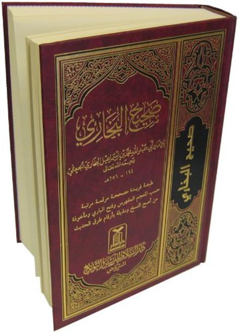 Sahih Al-bukhari (Arabic Language) (7 X 9.8 Inch)