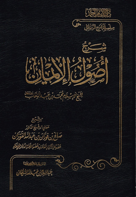 Sharah Asool Al-eemaan (Arabic Language)