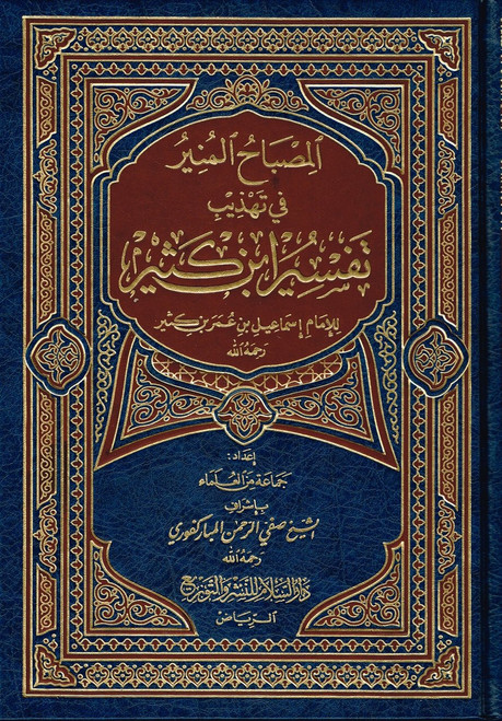 Tafsir Ibn Kathir (Al Misbah Al Munir) Arabic Only