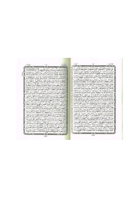 The Holy Quran for the Huffaz (Pocket Size) (3.5 X 2.5 Inch)