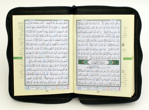 Tajweed Quran (Whole Quran, With Zipper, Medium size) (Arabic Edition) 8.5 x 5.8 x 1.2 inch,9789933423438,