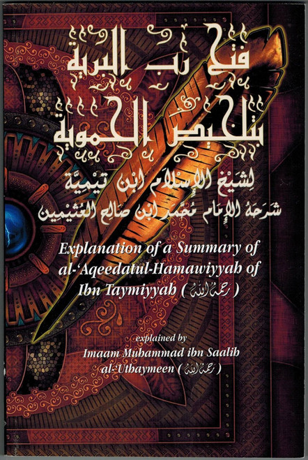 Explanation of a Summary of Al aqeedatul hamawiyyah of Ibn Taymiyyah