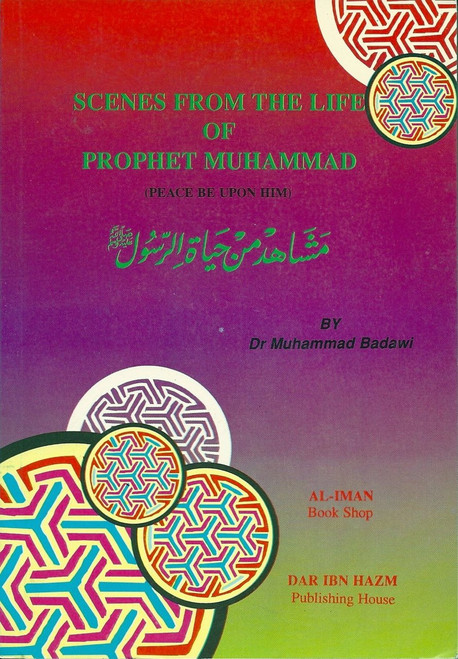 Scenes From the Life of Prophet Muhammad