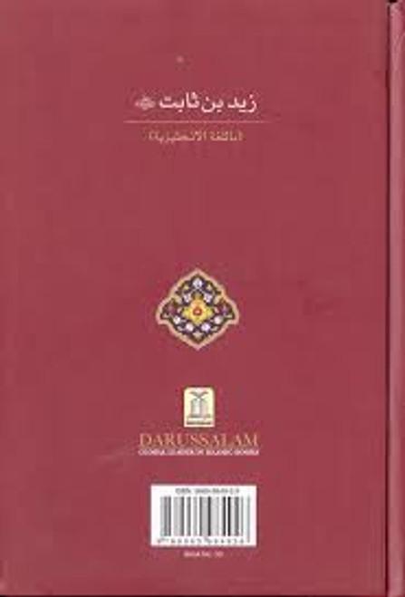 Biography Of Imam Zaid ibn Thaabit (