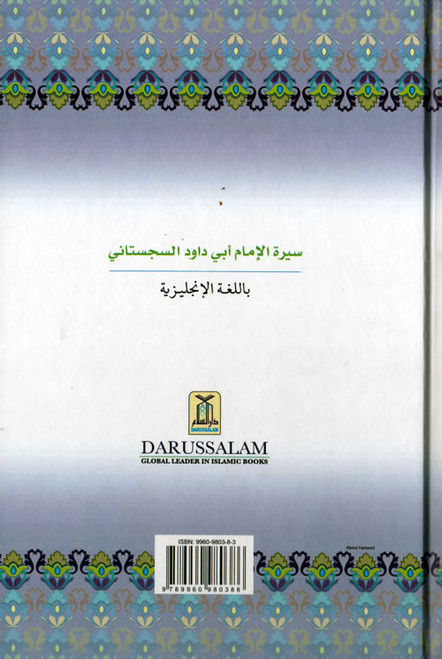 The Biography of Imam Aboo Dawood Sijistani By Salahuddin Ali Abdul Mawjood
