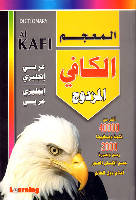 Dictionary Al Kafi Double English, Arabic & Arabic English