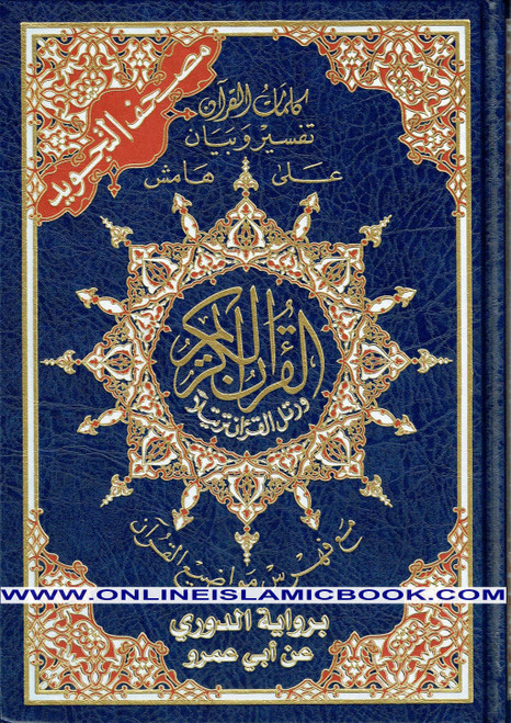 Tajweed Quran-Douri Reading