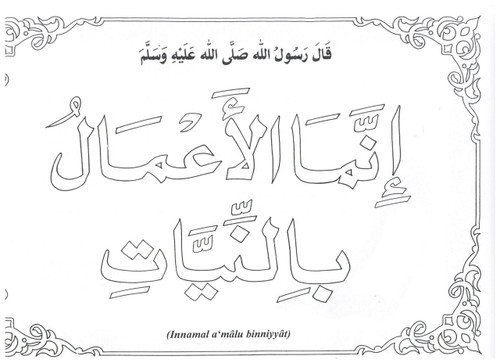 Learning Islam Through Colouring Books Part 3