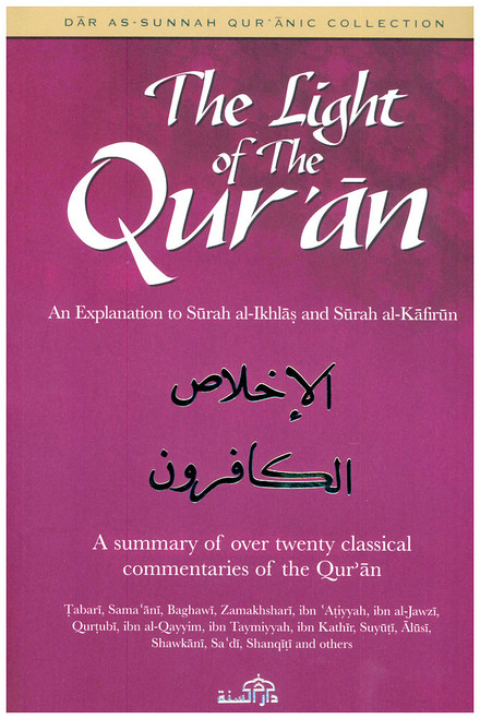 The Light of The Quran An Explanation to Surah al Ikhlas and Surah al Kafirun