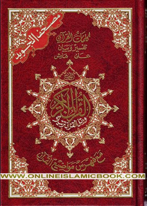 Tajweed Quran (Whole Quran, Medium Size) (Arabic Edition)